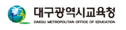 대구광역시 교육청